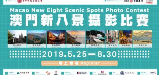 2019澳門新八景攝影比賽