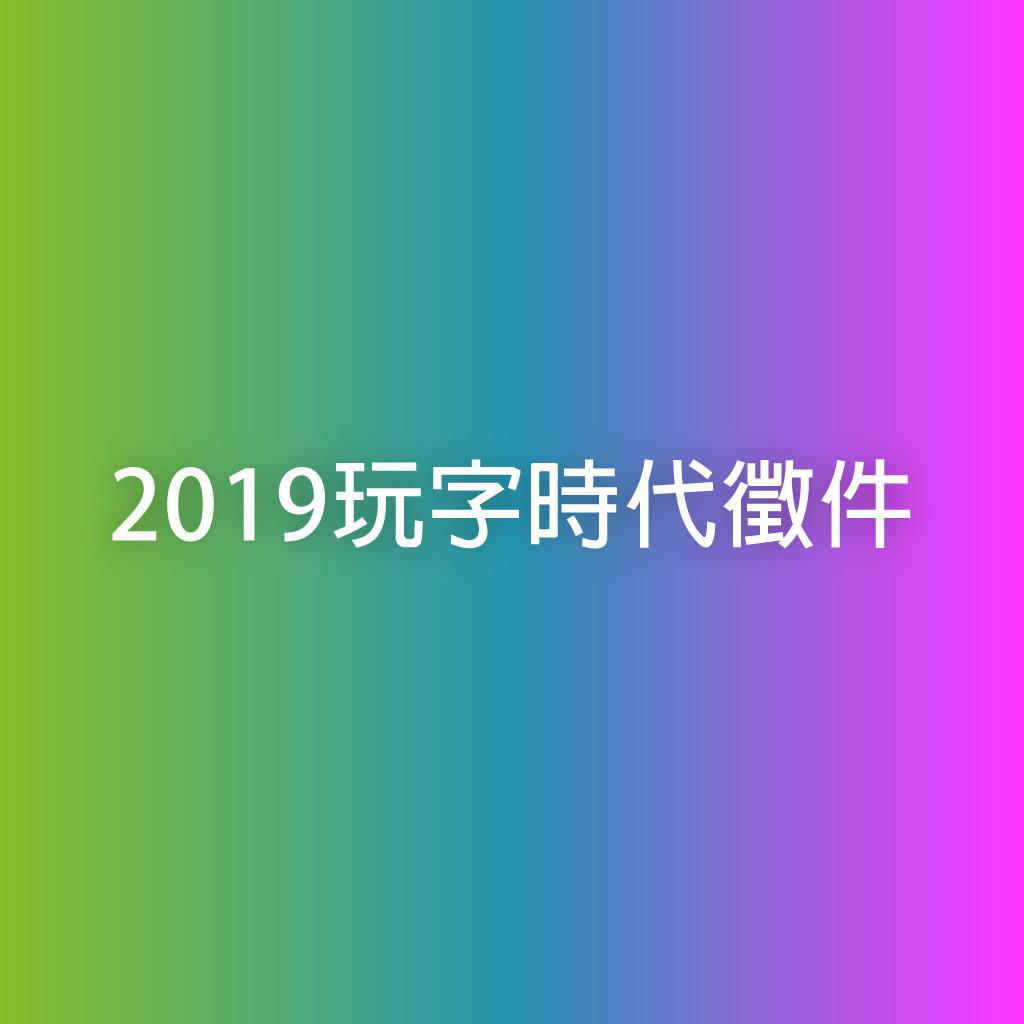 2019玩字時代徵件