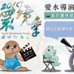 2019環境季「愛水導演」影片徵件活動