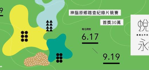 2019神腦原鄉踏查紀錄片競賽