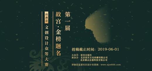 2019第一屆「故宮.金榜題名」文創眾籌大賽