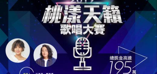 2019第一屆桃漾天籟歌唱大賽