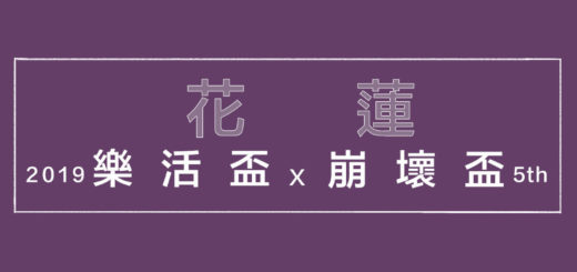 2019第一屆花蓮縣「樂活盃」攀岩比賽