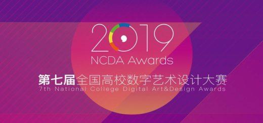 2019第七屆全國高校數字藝術設計大賽