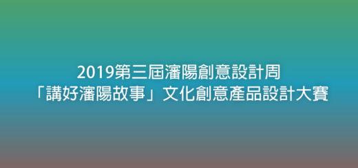 2019第三屆瀋陽創意設計周「講好瀋陽故事」文化創意產品設計大賽