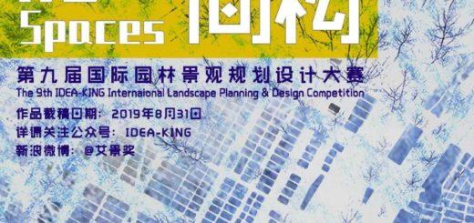 2019第九屆IDEA-KING艾景獎國際園林景觀規劃設計大賽(專業組)徵集