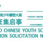 2019第二屆中國青少年雕塑大展徵集