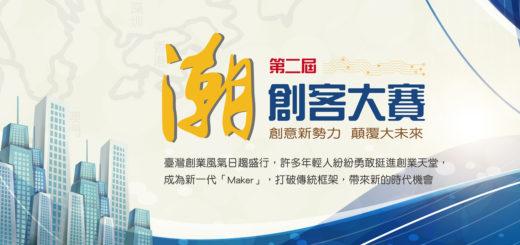 首屆山西省文化旅遊創意產品設計大賽