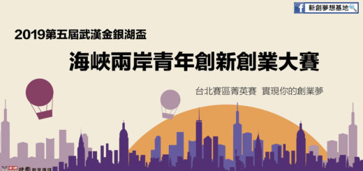 2019第五屆「武漢金銀湖盃」海峽兩岸青年創新創業大賽