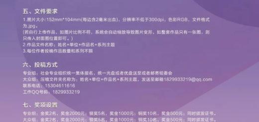 2019第五屆黑龍江省明信片設計大賽