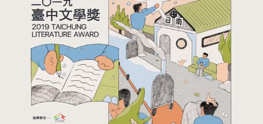 2019第八屆「臺中文學獎」