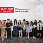 2019第六屆「桃園電影節」台灣獎徵件