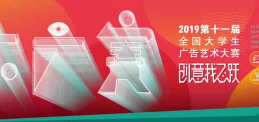 2019第十一屆全國大學生廣告藝術大賽