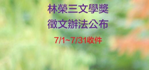 2019第十五屆「林榮三文學獎」