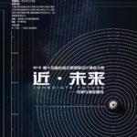2019第十五屆絲綢之路國際設計建造大賽「近・未來。傳承與演變建構」