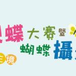 2019第十四屆香港觀蝶大賽