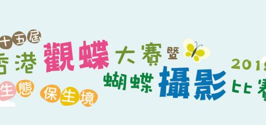 2019第十五屆香港觀蝶大賽暨蝴蝶攝影比賽