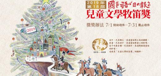 2019第十八屆國語日報「兒童文學牧笛獎」