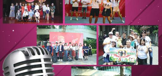 2019第十四屆「兩岸大學校園歌手邀請賽」臺灣代表選拔