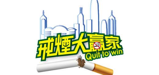 2019第十屆「戒煙大贏家」比賽