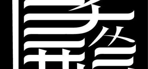 2019第四屆「字酷」文字藝術設計大賽