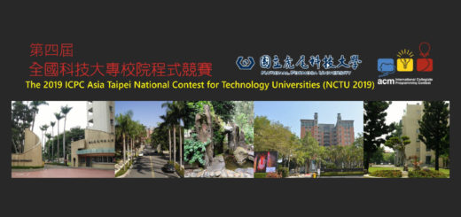 2019第四屆「全國科技大專校院程式競賽」