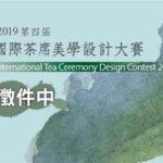 2019第四屆國際茶席美學設計大賽
