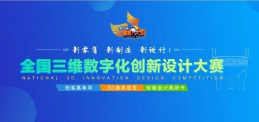 2019第12屆全國三維數字化創新設計大賽