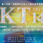 2019第14屆KT科藝獎