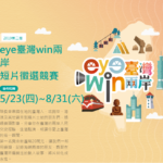2019第2屆「eye臺灣win兩岸」短片徵選競賽