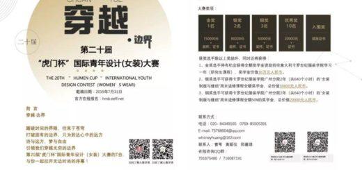 2019第20屆「虎門杯」國際青年設計(女裝)大賽