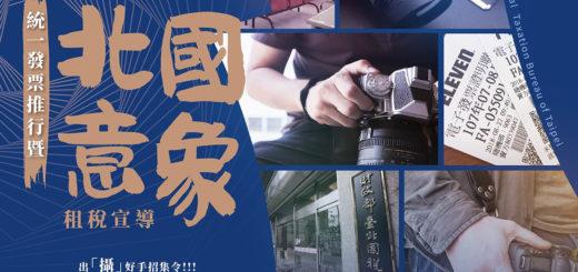 2019統一發票推行暨「北國意象」租稅宣導攝影比賽