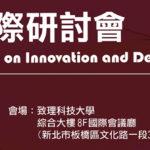 2019致理科技大學「創新設計國際研討會」論文徵稿