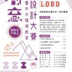 2019臺中環境教育LOGO創意設計大賽