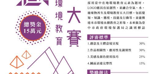 2019臺中環境教育LOGO創意設計競賽