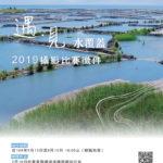 2019臺東縣「『遇.見』水覆蓋」攝影比賽