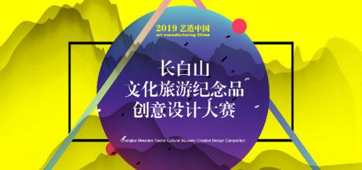 2019藝造中國「長白山文化旅遊紀念品」創意設計大賽