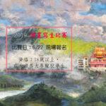 2019金龍山北峰寺「詩畫寫生」比賽