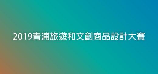 2019青浦旅遊和文創商品設計大賽