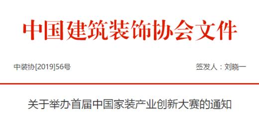 2019首屆中國家裝產業創新大賽徵集
