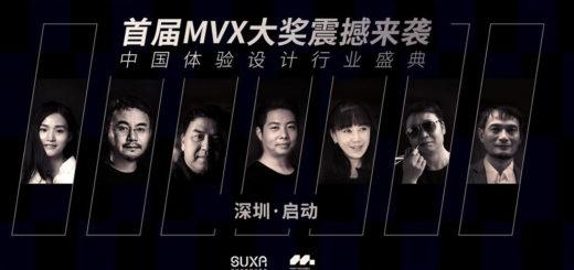 2019首屆MVX最具價值體驗大獎線上徵集活動