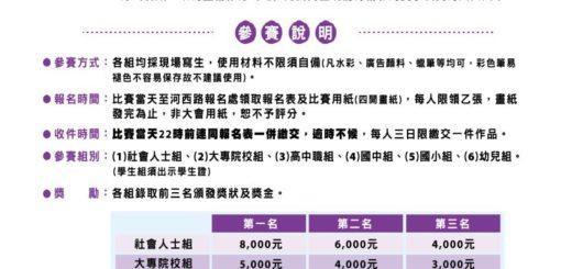 2019高雄愛河端午龍舟嘉年華暨「日月光盃」寫生比賽EDM