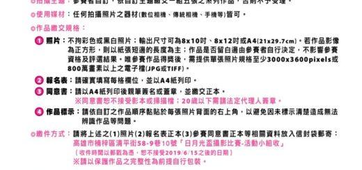 2019高雄愛河端午龍舟嘉年華暨「日月光盃」攝影比賽 EDM