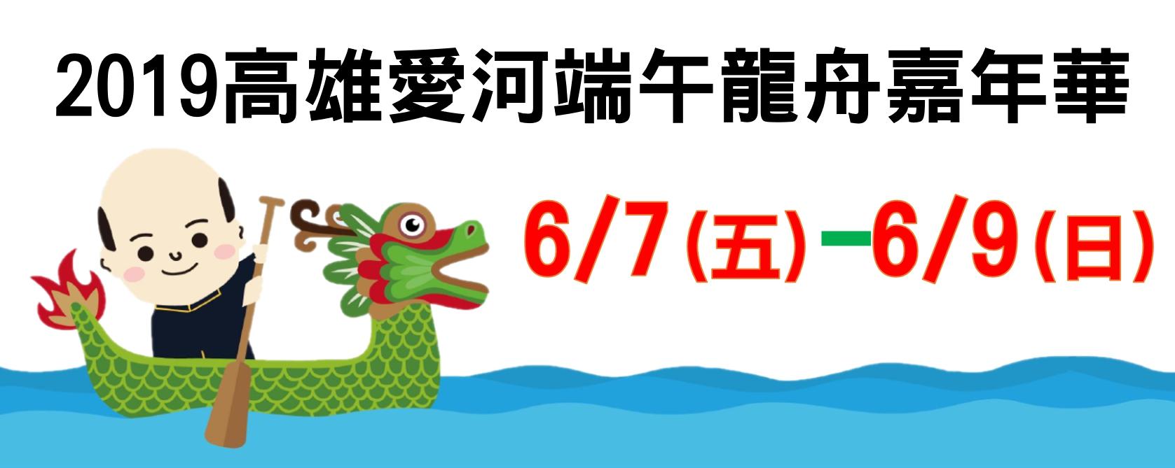2019高雄愛河端午龍舟嘉年華