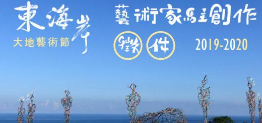 2019-2020「東海岸大地藝術節」藝術家駐地創作徵件