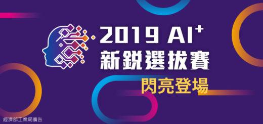 2019 AI+新銳選拔賽
