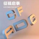 2019 CFADC 第三屆中國國際配飾設計大賽