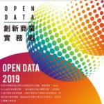 2019 Open Data 創新商業實務戰