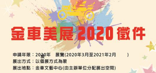 2020金車美展徵件