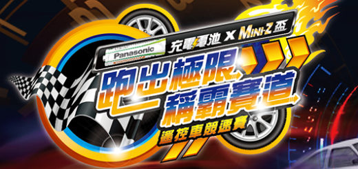 Panasonic 充電電池 x Mini Z 盃遙控車競速賽